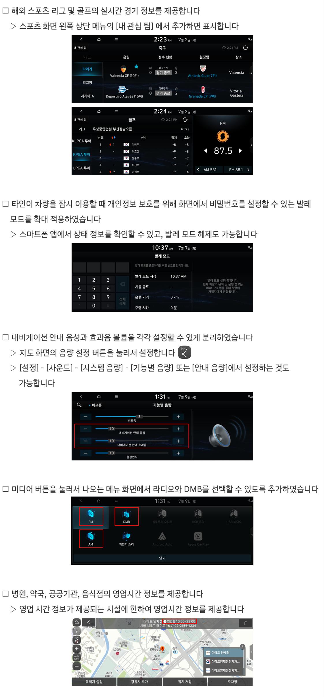 hd_04_updateinfo3.png