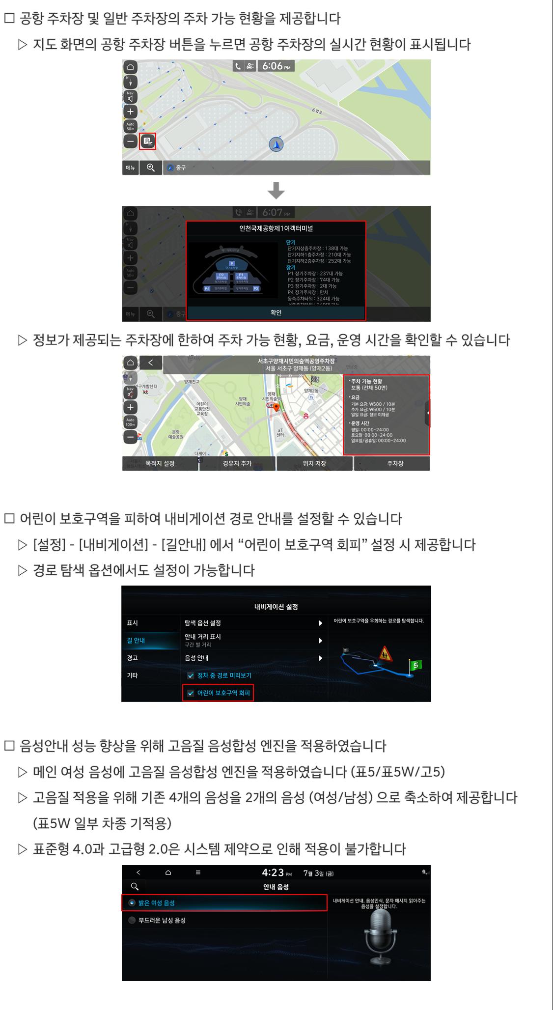 hd_04_updateinfo4.png