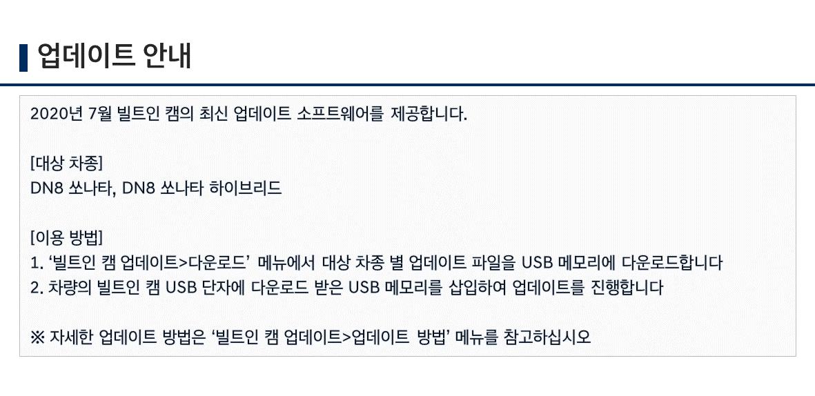 20년7월_빌트인캠_현대_01.png
