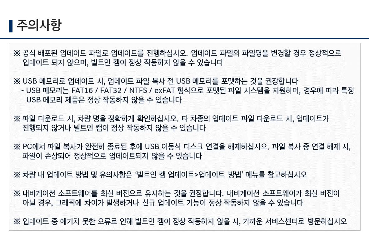 20년7월_빌트인캠_현대_03.png
