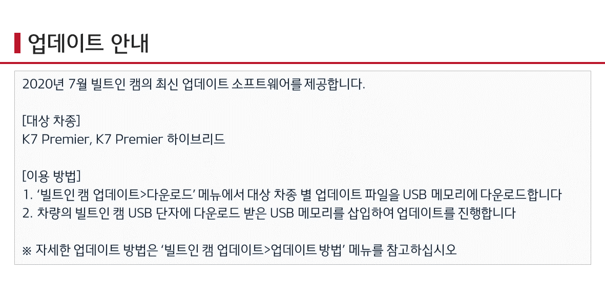 20년7월_빌트인캠_기아_01.png