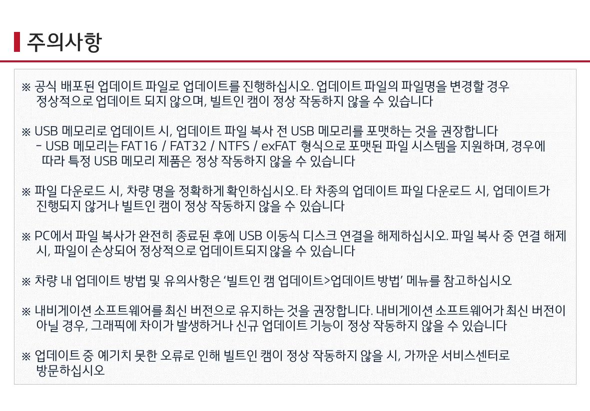 20년7월_빌트인캠_기아_03.png