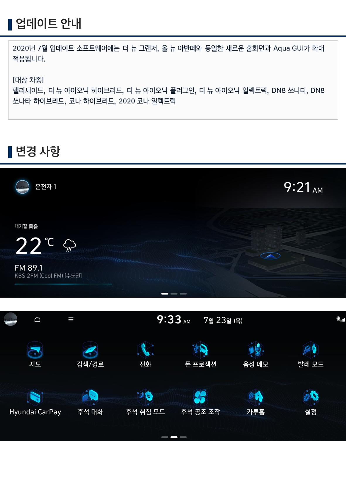 표5W_신규 GUI_AQUA_현대.png