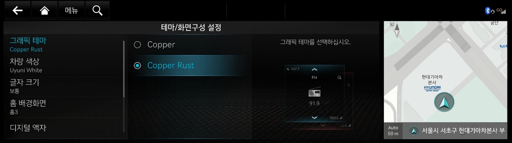 copperRust_제네시스.png
